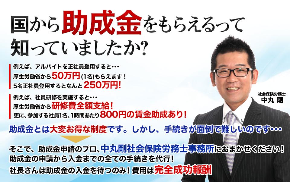 神奈川県で助成金の徹底活用【中...